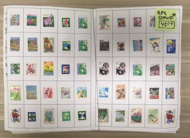 台紙貼り切手仕分け方法の画像