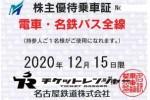 名古屋鉄道(名鉄)株主優待(定期型)電車・バス全線 2020年12月15日期限