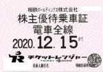相模鉄道(相鉄)株主優待(定期型)電車全線 2020年12月15日期限