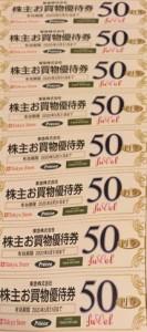 東急 お買い物券 8枚1シート