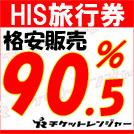 HIS旅行券 格安販売 90.5%