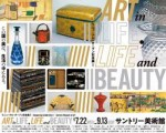 リニューアル・オープン記念展 ART in LIFE, LIFE and BEAUTY【サントリー美術館】<2020年7月22日(水)〜9月13日(日)>