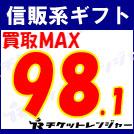 信販系ギフト 買取MAX98.1%