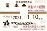 南海電鉄株主優待(定期型)電車・バス全線 2021年1月10日期限