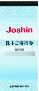 上新電機(Joshin)株主優待券(200円券×11枚綴)
