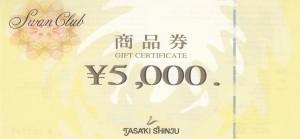 田崎真珠商品券 5,000円券