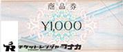 コナカ商品券 1,000円券