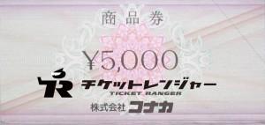 コナカ商品券 5,000円券