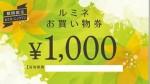 ルミネお買い物券 1,000円券