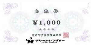 はるやま商事商品券 1,000円券
