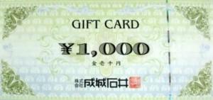 成城石井 商品券(ギフトカード) 1000円券