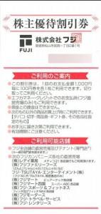 フジ 株主優待割引券綴り(100円券×10枚)