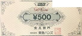 東急ハンズギフトカード 500円券