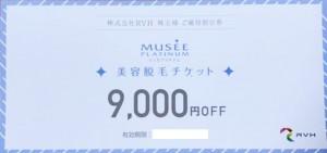 RVH株主優待券 ミュゼプラチナム 美容脱毛チケット 9,000円OFF