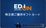 エディオン株主優待 ギフトカード 4000円券