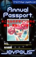 東京ジョイポリス 年間パスポート