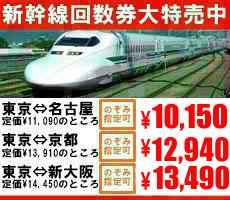 新幹線回数券大特売中!