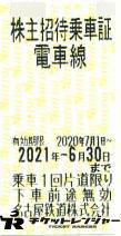 名古屋鉄道(名鉄)株主優待乗車証(切符タイプ) 2021年6月30日期限