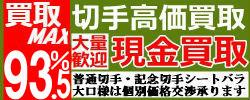 切手高価買取 大量歓迎現金買取 買取MAX93.5%