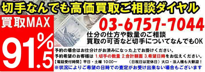 切手なんでも高価買取ご相談ダイヤル 買取MAX91.5%