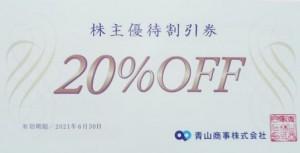 青山商事(洋服の青山他)株主優待券(20%割引券)2021年6月30日期限