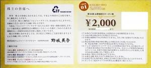 トレジャーファクトリー株主優待 お買物割引クーポン券 2,000円券