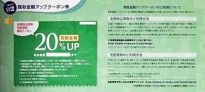 トレジャーファクトリー株主優待 買取金額20%UPクーポン券