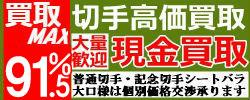 切手高価買取 大量歓迎現金買取 買取MAX91.5%