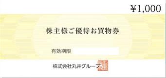 丸井株主優待券