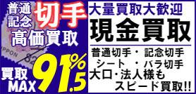 普通記念切手高価買取 買取MAX91.5% 大量買取大歓迎現金買取
