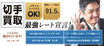 切手買取最強レート宣言!買取レートMAX91.5%