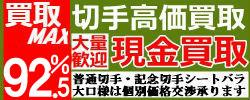 切手高価買取 大量歓迎現金買取 買取MAX92.5%