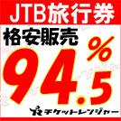 JTB旅行券各額面 94.5%