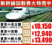 新幹線特価販売中!