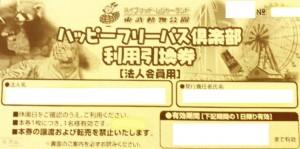 東武動物公園 ハッピーフリーパス利用引換券