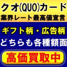 クオ(QUO)カード 業界レート最高値宣言 ギフト柄・広告柄どちらも各種額面 高価買取中