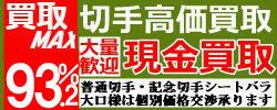 切手高価買取 大量歓迎現金買取 買取MAX93.2%