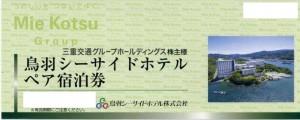 鳥羽シーサイドホテル ペア宿泊券(三重交通グループホールディングス株主優待券)
