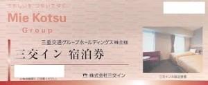 三交イン宿泊券(三重交通グループホールディングス株主優待券)