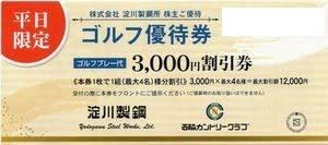 淀川製鋼所株主優待券「西脇カントリークラブ」プレー代 3,000円割引券