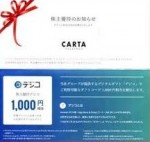CARTA HOLDINGS株主優待券 1,000円券