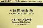 六本木ヒルズ駐車場 4時間無料券