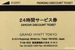 グランドハイアット東京 駐車場24時間サービス券