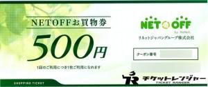 NETOFF(ネットオフ)お買物券 500円券 リネットジャパングループ株主優待券