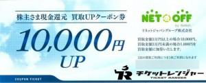 NETOFF(ネットオフ)買取UPクーポン券 最大10,000円UP リネットジャパングループ株主優待券