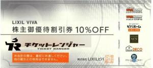 LIXIL VIVA(LIXILビバ)株主優待割引券 10%OFF(リクシル・ビバホーム他)