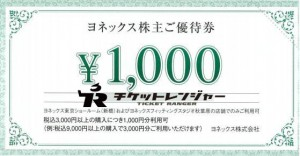 ヨネックス株主優待券 1,000円券