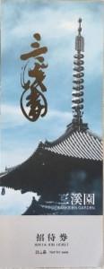横浜三渓園 入園券(招待券)