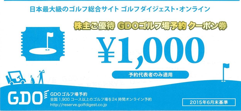 ゴルフ ショップ gdo 関東・甲信越のゴルフ場予約・検索|ゴルフ場予約・コンペなら【GDO】