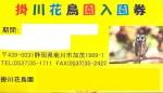 掛川花鳥園 入園券